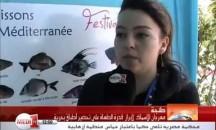 الدورة الأولى لمهرجان أسماك بمدينة طنجة.