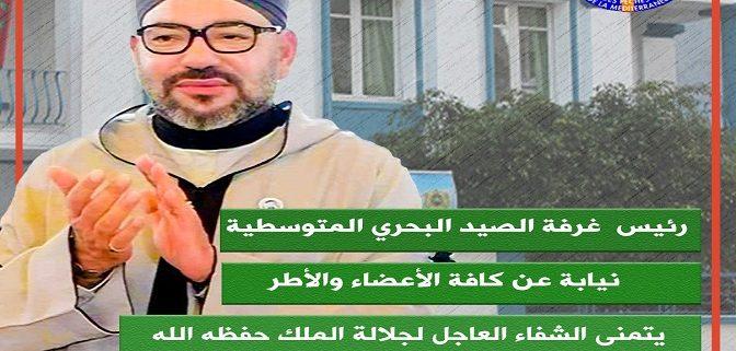 رئيس غرفة الصيد البحري المتوسطية يتمنى الشفاء العاجل لجلالة الملك محمد السادس نصره الله