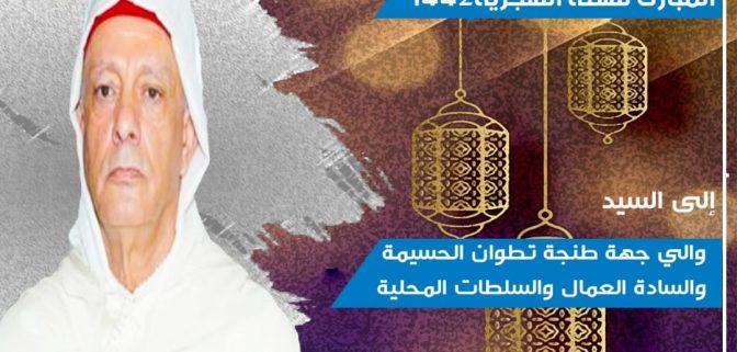 تهنئة بمناسبة عيد الأضحى للسيد والي جهة طنجة تطوان الحسيمة والسادة العمال والسلطات المحلية
